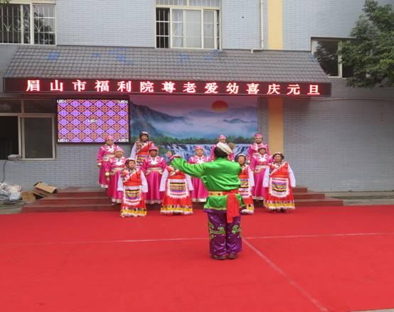 眉山市社会福利院元旦庆祝活动