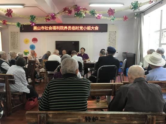 市福利院组织养员临时党小组学习大会