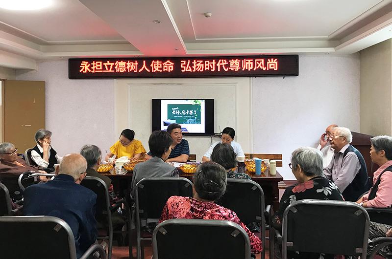 福利院党支部举办教师节座谈会