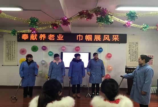 """市福利院分工会开展""""奉献养老业巾帼展风"""